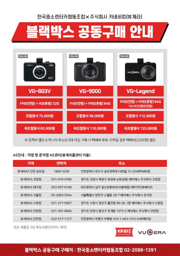 [자유 게시판] 한국중소렌터카협동조합 공동구매 안내